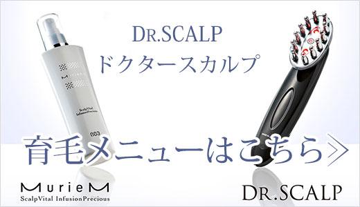ドクタースカルプ