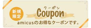 上尾店クーポン